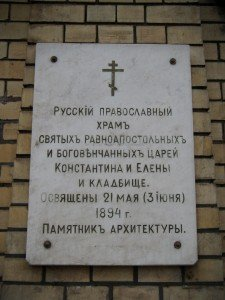 Russian Plaque of the St. Konstantin und Helena Church in Berlin