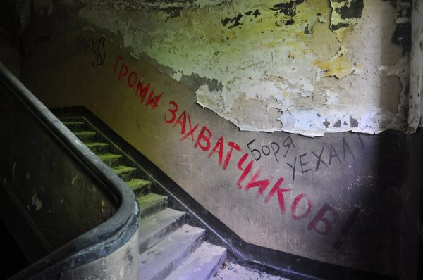 Russian Graffiti in an abandoned Military Building - In Red: Plunder the conquerors/occupiers. In Black: Borya (Boris) Left
