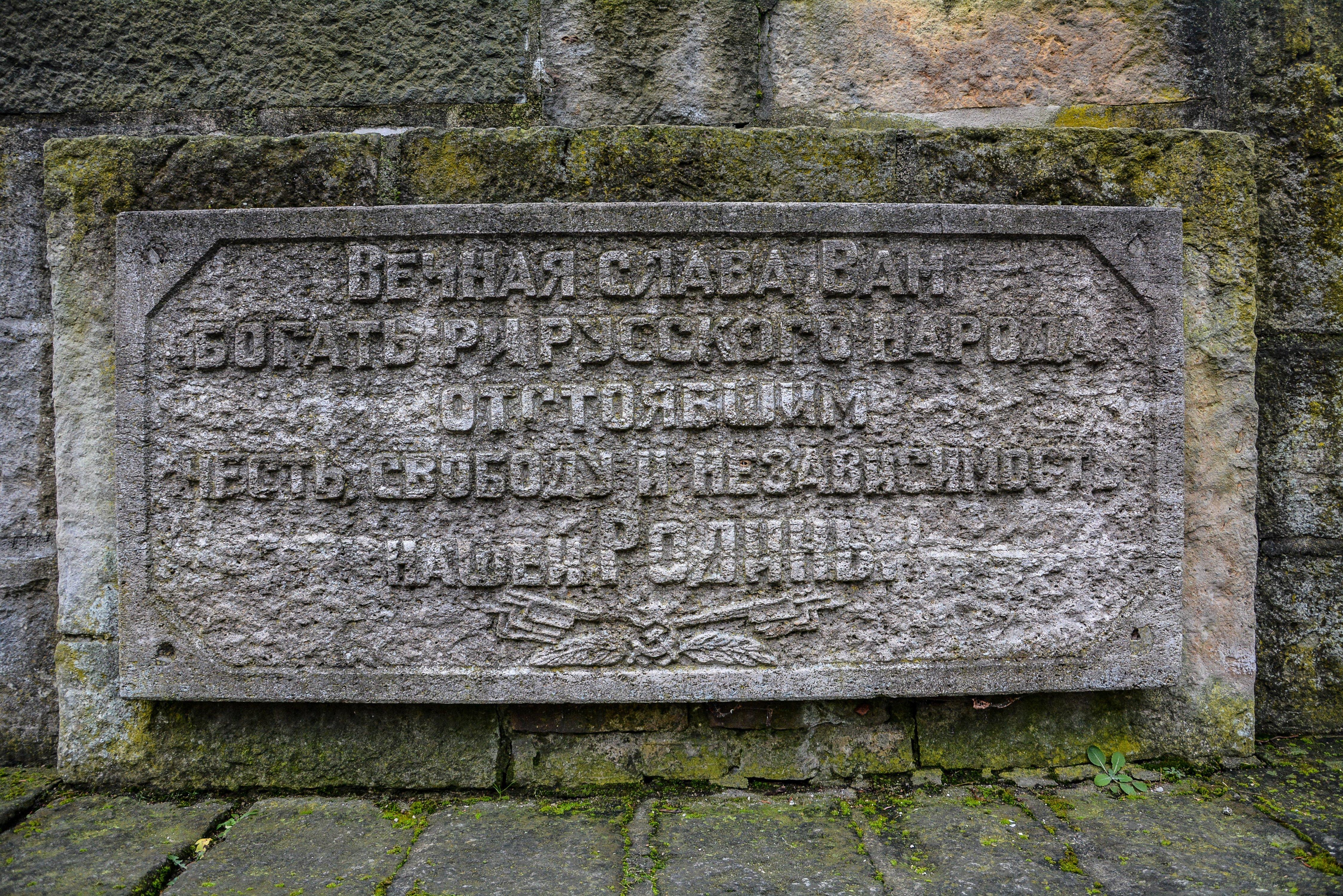 sowjetisches ehrenmal berlin kaulsdorf soviet war memorial berlin kaulsdorf germany deutschland russian panel eternal glory bogatyr