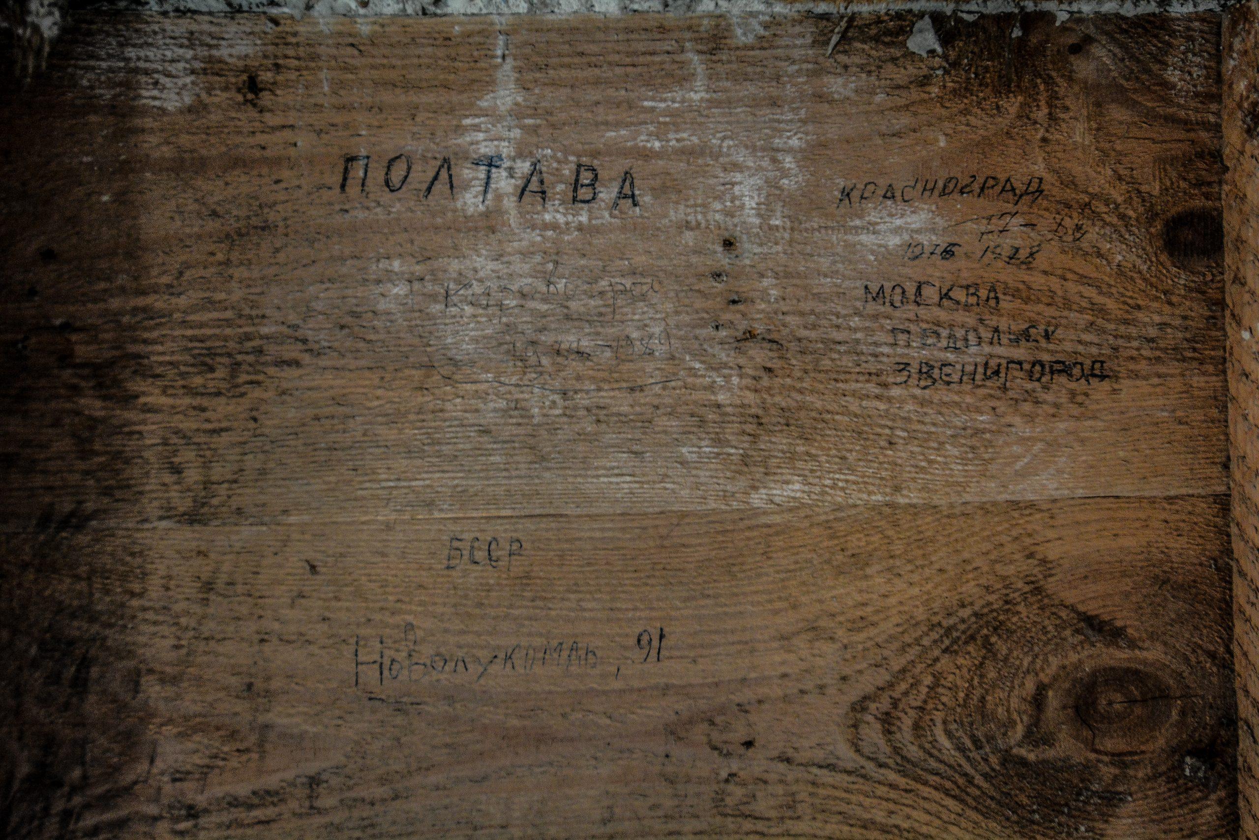 soviet name inscriptions red army theather forst zinna adolf hitler lager luckenwalde juterbog sowjet kaserne soviet military barracks germany lost places urbex abandoned
