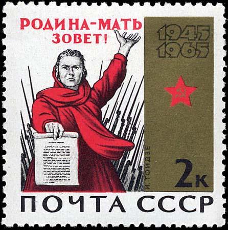 "Soviet postage stamp of 1965 by the poster Irakli Toidze ""Motherland Calls!"""