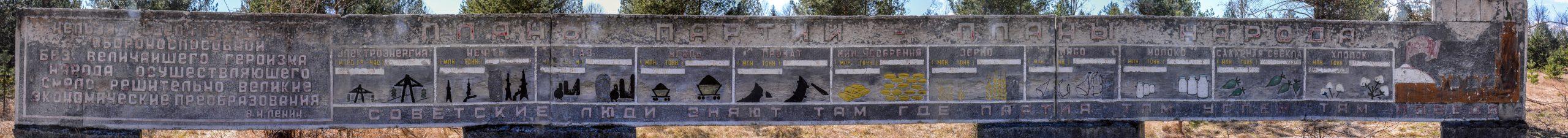 industrial production soviet mural panorama soviet war memorial sowjetisches ehrenmal fuerstenberg droegen brandenburg deutschland lost places urbex abandoned